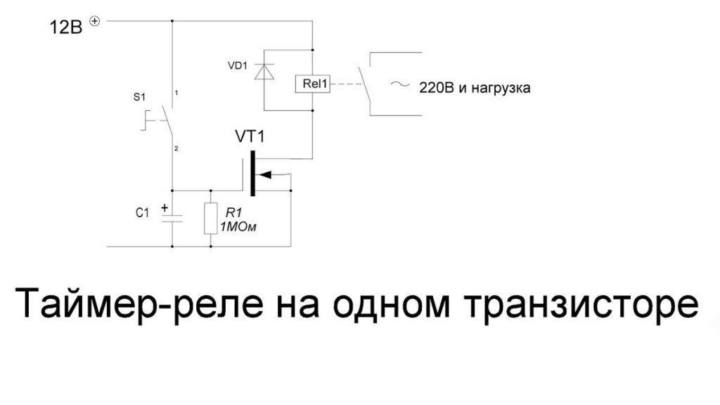 Таймер-реле на одном транзисторе