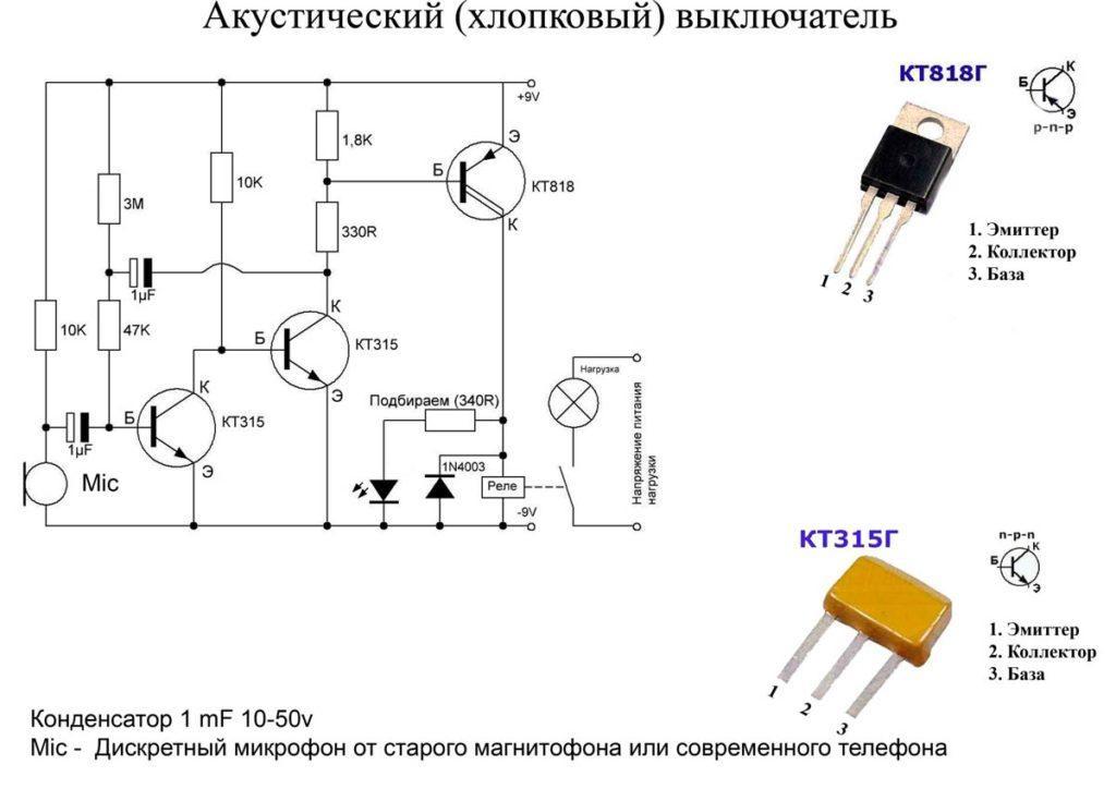 Схема хлопкового выключателя