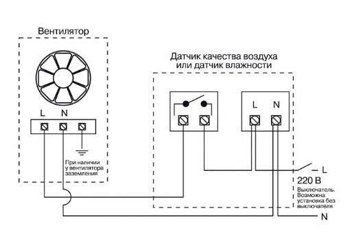 Схема подключения вентилятора с датчиком влажности или движения