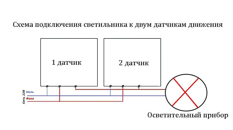 Схема из двух датчиков для освещения