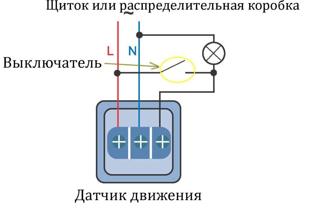 Схема освещения с датчиком и выключателем
