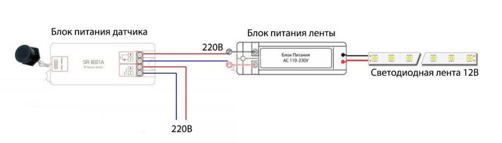 Схема подключения светодиодной ленты через датчик 220 вольт
