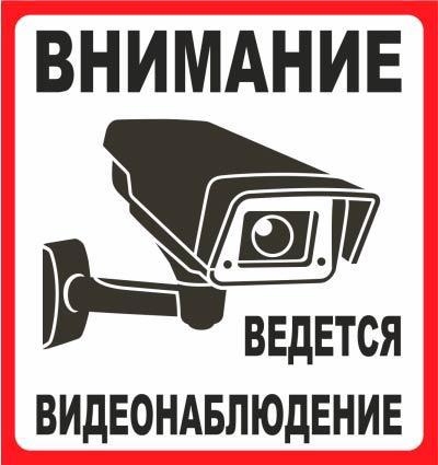 Внимание ведется видеонаблюдение