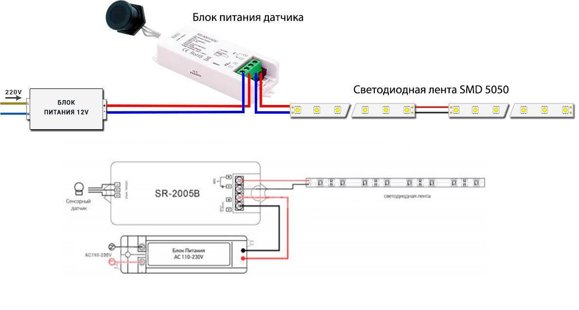 Подключение светодиодной ленты с датчиком