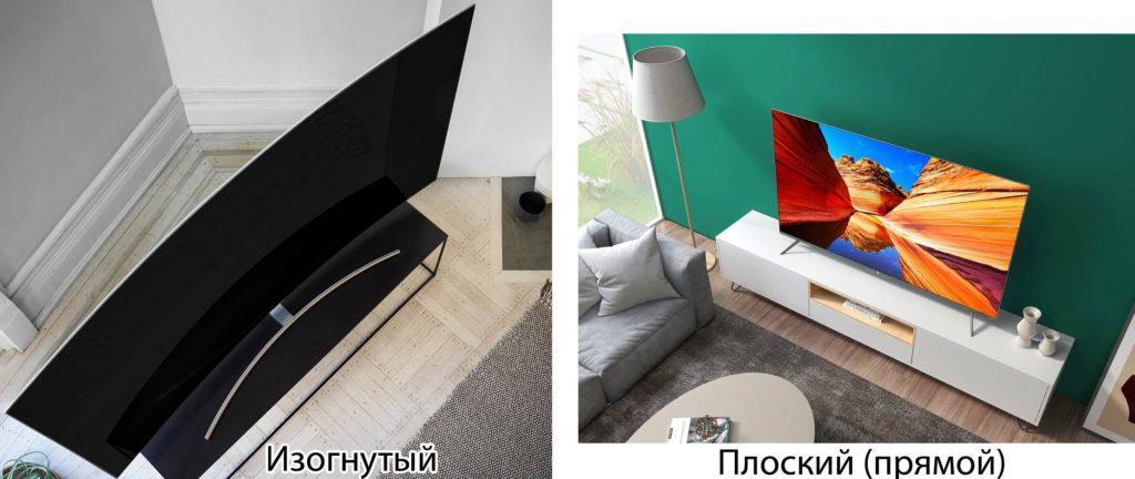 Плоский и изогутый телевизор