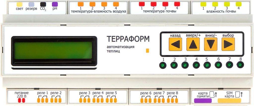 Смарт-теплица на базе контроллера Терраформ